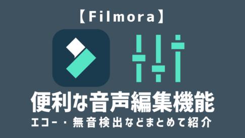 Filmora音声編集機能
