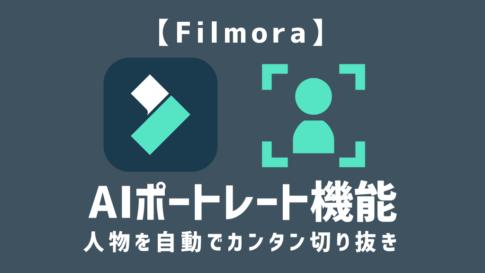 FilmoraAIポートレート機能