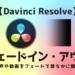 DaVinci Resolveフェードイン・アウト