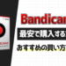 Bandicamを最安で購入する方法サムネイル
