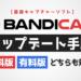 Bandicamのアップデート手順を解説