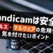 Bandicamは安全?サムネイル