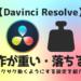 DaVinci Resolveの動作が重い・落ちる時